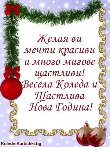 Пожелание новый год новым годом