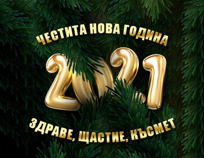 Честита нова година 2021. Здраве, щастие, късмет!
